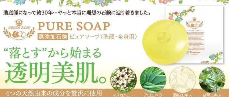 無添加石鹸、保湿・敏感肌のためピュアソープ
