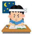 受験勉強で