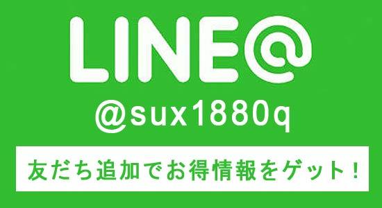 line@かづさやでお得情報ゲット