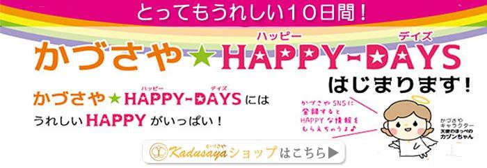 かづさやHAPPY-DAYS